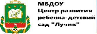 """МБДОУ """"ЦРР — детский сад """"Лучик"""""""